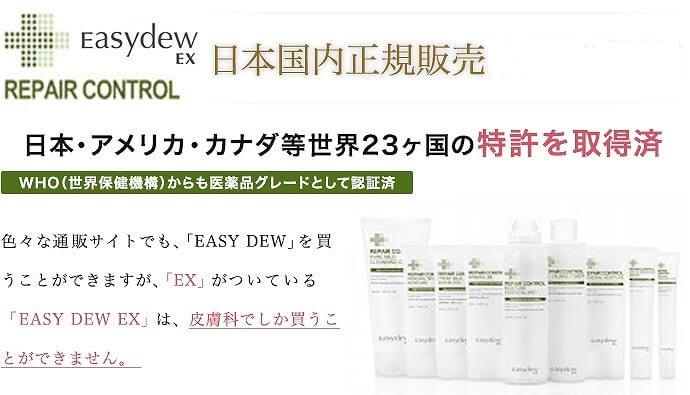 Easydew 日本国内正規販売は当院だけ!!