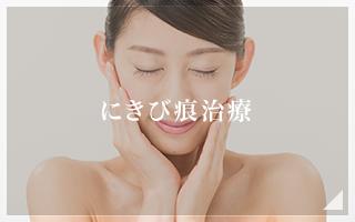 にきび痕治療