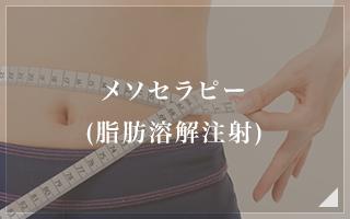 メソセラピー(脂肪溶解注射)