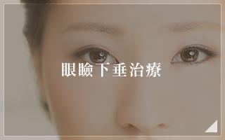 眼瞼下垂治療